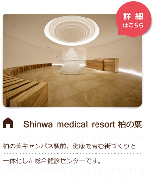 Shinwa medical resort 柏の葉