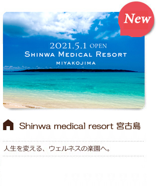 Shinwa medical resort 宮古島